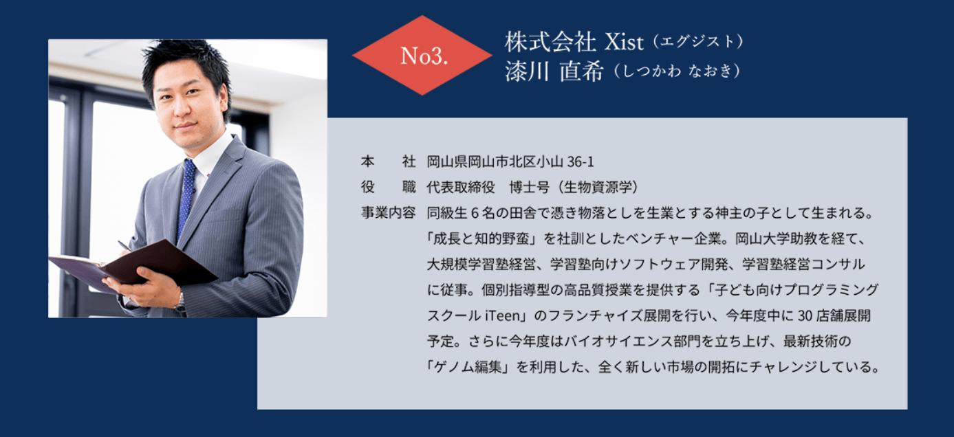 株式会社Xist 漆川直希